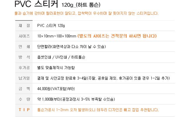 PVC120 하트 copy.png