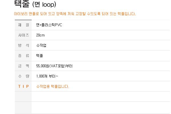 택줄 면LOOP 설명 copy.png